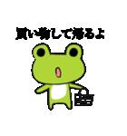 帰るコールするカエル。帰宅蛙。かえる連絡(個別スタンプ:14)