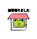 帰るコールするカエル。帰宅蛙。かえる連絡(個別スタンプ:20)