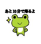 帰るコールするカエル。帰宅蛙。かえる連絡(個別スタンプ:21)