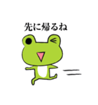 帰るコールするカエル。帰宅蛙。かえる連絡(個別スタンプ:23)