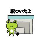 帰るコールするカエル。帰宅蛙。かえる連絡(個別スタンプ:31)