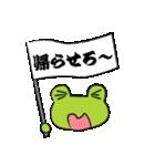 帰るコールするカエル。帰宅蛙。かえる連絡(個別スタンプ:38)