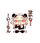 ぽてちびちゃん(パンダ)(個別スタンプ:18)