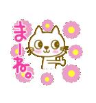 ねこの三郎と時々チュー吉(秋Ver.)(個別スタンプ:20)