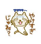 ねこの三郎と時々チュー吉(秋Ver.)(個別スタンプ:23)