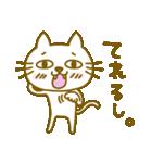 ねこの三郎と時々チュー吉(秋Ver.)(個別スタンプ:32)
