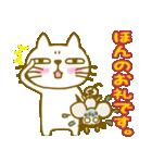 ねこの三郎と時々チュー吉(秋Ver.)(個別スタンプ:34)