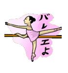 なんかバレエ2(個別スタンプ:08)