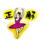 なんかバレエ2(個別スタンプ:09)