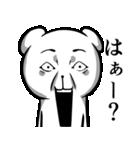 くま四十面相(個別スタンプ:16)