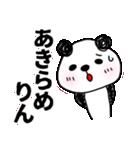 三河弁だら?パンダパン2(個別スタンプ:01)