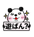 三河弁だら?パンダパン2(個別スタンプ:02)