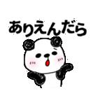 三河弁だら?パンダパン2(個別スタンプ:03)
