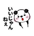 三河弁だら?パンダパン2(個別スタンプ:04)