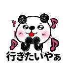 三河弁だら?パンダパン2(個別スタンプ:05)