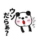 三河弁だら?パンダパン2(個別スタンプ:06)