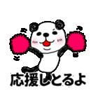 三河弁だら?パンダパン2(個別スタンプ:07)