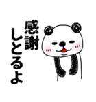 三河弁だら?パンダパン2(個別スタンプ:08)