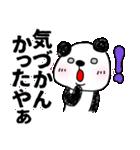 三河弁だら?パンダパン2(個別スタンプ:10)