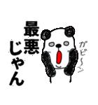 三河弁だら?パンダパン2(個別スタンプ:11)