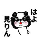 三河弁だら?パンダパン2(個別スタンプ:30)