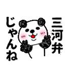 三河弁だら?パンダパン2(個別スタンプ:36)