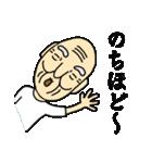 夏つるぴかじいさん(個別スタンプ:20)
