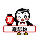 ペンギンのペペ2(お誘い・お返事用)(個別スタンプ:1)