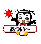 ペンギンのペペ2(お誘い・お返事用)(個別スタンプ:7)