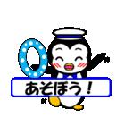 ペンギンのペペ2(お誘い・お返事用)(個別スタンプ:13)
