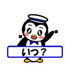 ペンギンのペペ2(お誘い・お返事用)(個別スタンプ:15)