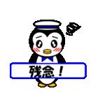 ペンギンのペペ2(お誘い・お返事用)(個別スタンプ:16)