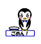 ペンギンのペペ2(お誘い・お返事用)(個別スタンプ:23)