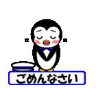 ペンギンのペペ2(お誘い・お返事用)(個別スタンプ:24)