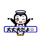 ペンギンのペペ2(お誘い・お返事用)(個別スタンプ:30)