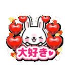 ときめきウサちゃんDX【ラブ&日常会話】(個別スタンプ:01)