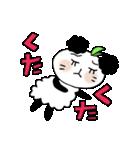 パンダのパンダちゃん 2 リバージョン(個別スタンプ:11)