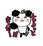 パンダのパンダちゃん 2 リバージョン(個別スタンプ:21)