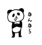 パンダ「ほんわか広島弁喋ってみた」(個別スタンプ:05)