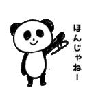 パンダ「ほんわか広島弁喋ってみた」(個別スタンプ:09)