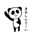 パンダ「ほんわか広島弁喋ってみた」(個別スタンプ:10)