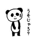 パンダ「ほんわか広島弁喋ってみた」(個別スタンプ:14)