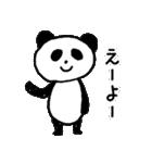 パンダ「ほんわか広島弁喋ってみた」(個別スタンプ:16)