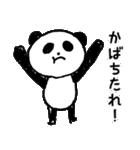 パンダ「ほんわか広島弁喋ってみた」(個別スタンプ:17)