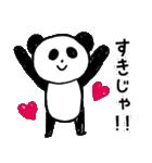 パンダ「ほんわか広島弁喋ってみた」(個別スタンプ:19)