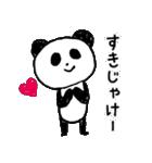 パンダ「ほんわか広島弁喋ってみた」(個別スタンプ:20)