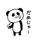 パンダ「ほんわか広島弁喋ってみた」(個別スタンプ:22)