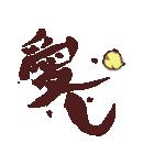 にこ押しスタンプ4(個別スタンプ:25)