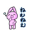 ぴんくうさぎーにゅ(個別スタンプ:37)