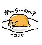 ぐでたま しゃべるアニメ~変身~(個別スタンプ:11)